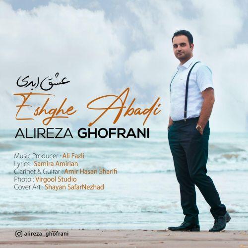Download Music علیرضا غفرانی عشق ابدی