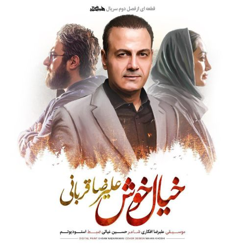 Download Music علیرضا قربانی خیال خوش