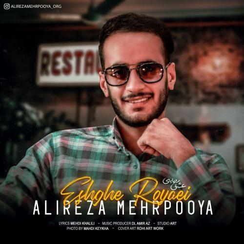 Download Music علیرضا مهرپویا عشق رویایی