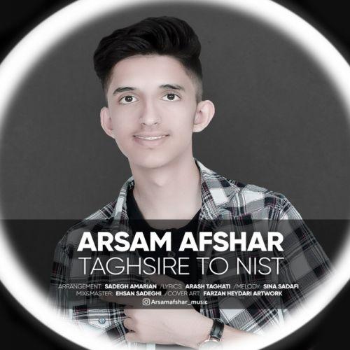 Download Music آرسام افشار تقصیر تو نیست