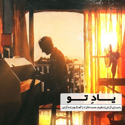 Download Music آرتان یاد تو