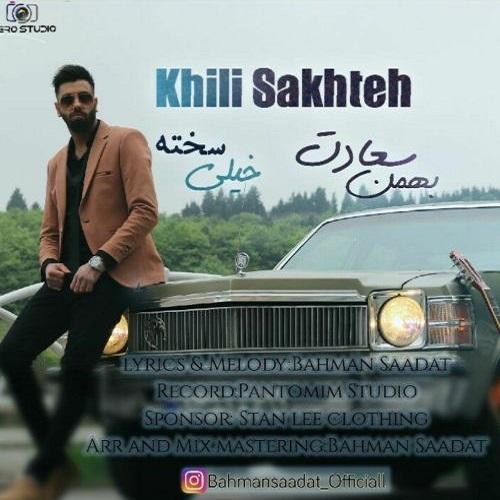 Download Music بهمن سعادت خیلی سخته