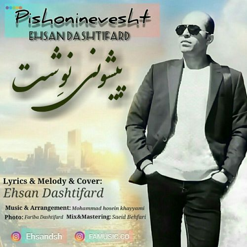 Download Music احسان دشتی فرد پیشونی نوشت