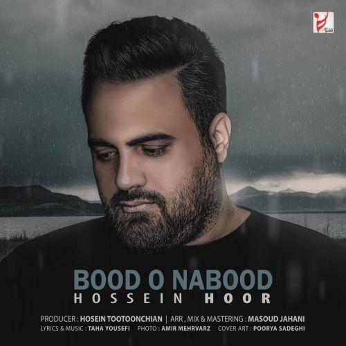 Download Music حسین هور بود و نبود