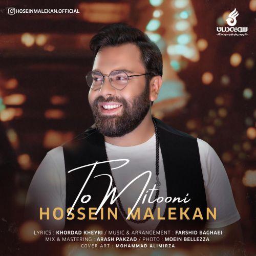 Download Music حسین ملکان تو میتونی