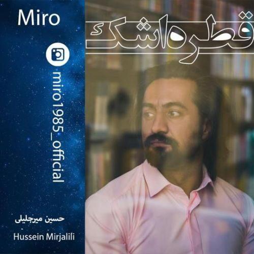 Download Music حسین میرجلیلی قطره اشک
