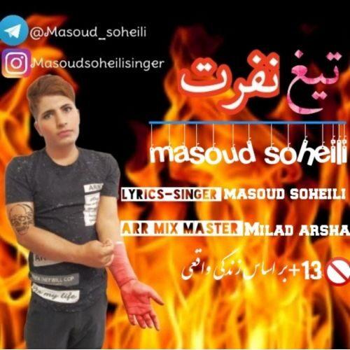 Download Music مسعود سهیلی تیغ نفرت