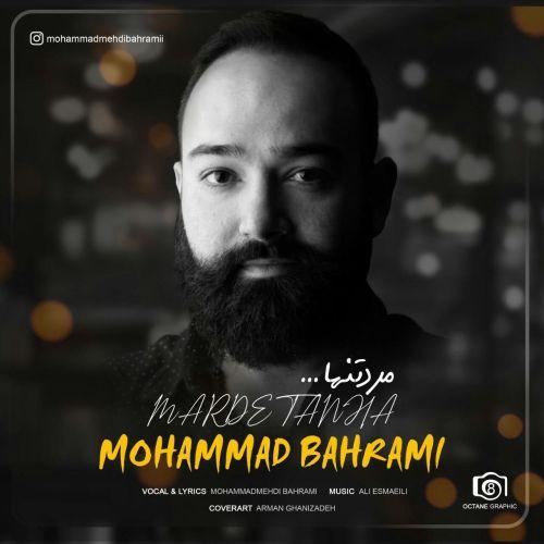 Download Music محمد بهرامی مرد تنها
