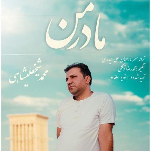Download Music محمد شیخعلیشاهی مادرمن