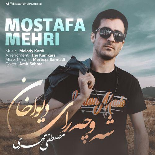 Download Music مصطفی مهری شه و چه رای دیوا خان