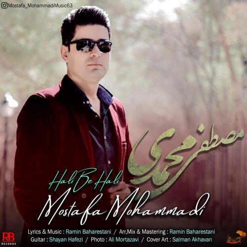 Download Music مصطفی محمدی حالی به حالی