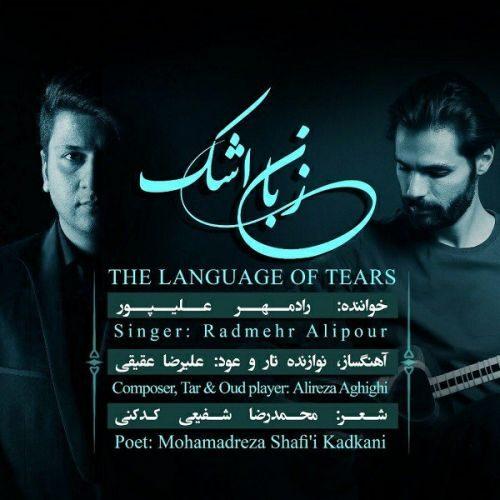 Download Music رادمهر علیپور زبان اشک