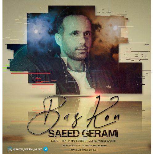 Download Music سعید گرامی بس کن