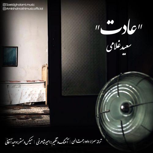 Download Music سعید غلامی عادت