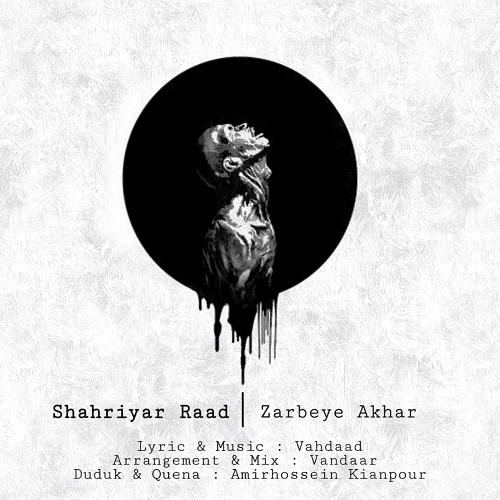 Download Music شهریار راد ضربه اخر