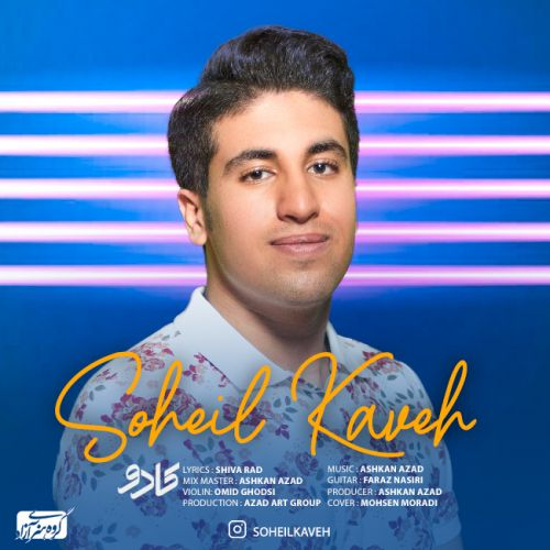 Download Music سهیل کاوه کادو