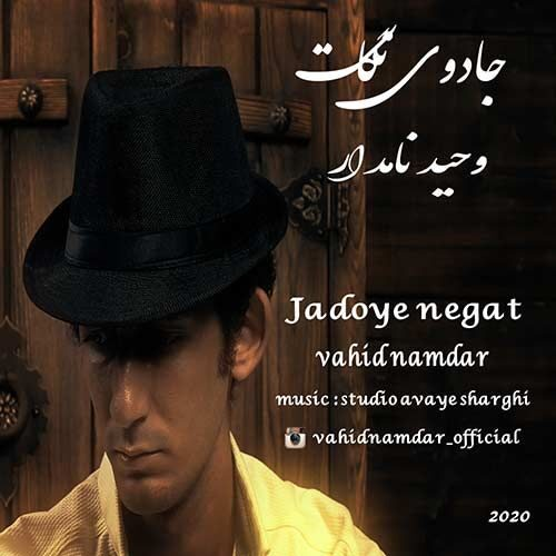 Download Music وحید نامدار جادوی نگات
