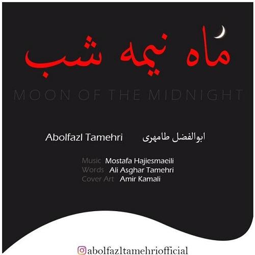 Download Music ابوالفضل طامهری ماه نیمه شب