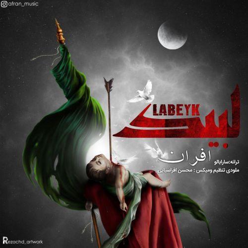 Download Music افران لبیک