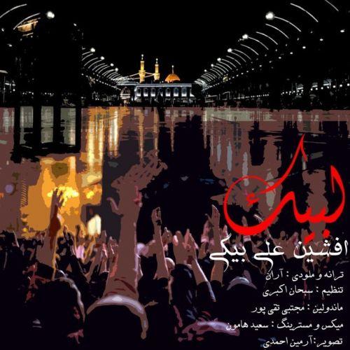 Download Music افشین علی بیگی لبیک