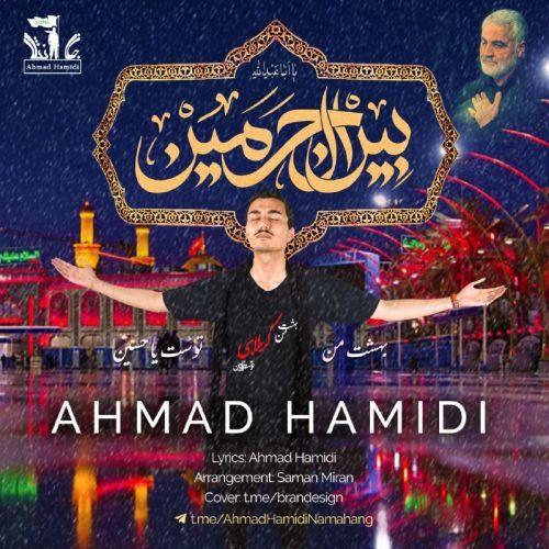 Download Music احمد حمیدی بین الحرمین
