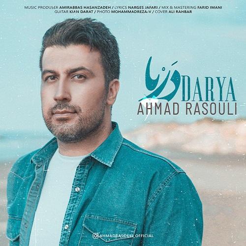Download Music احمد رسولی دریا