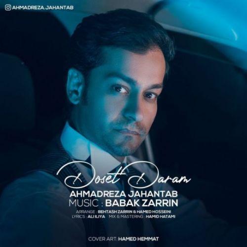 Download Music احمدرضا جهانتاب دوست دارم