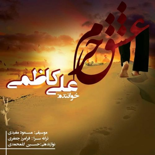 Download Music علی کاظمی عشق حرام