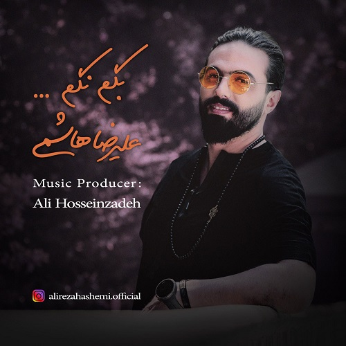 Download Music علیرضا هاشمی بگم نگم