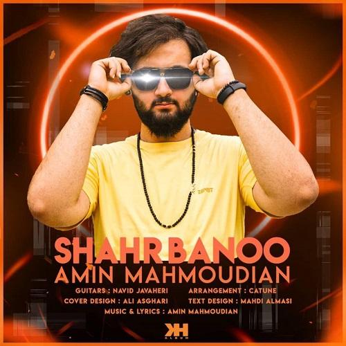 Download Music امین محمودیان شهربانو