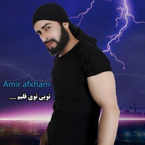 Download Music امیر افخم تویی توی قلبم