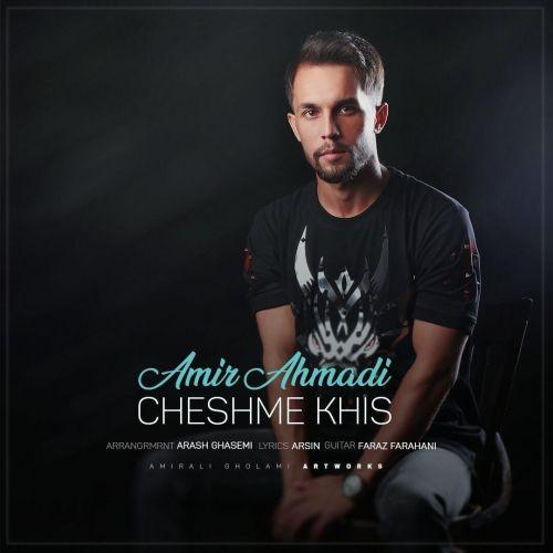 Download Music امیر احمدی چشم خیس