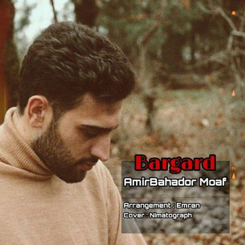 Download Music امیر بهادر معاف برگرد