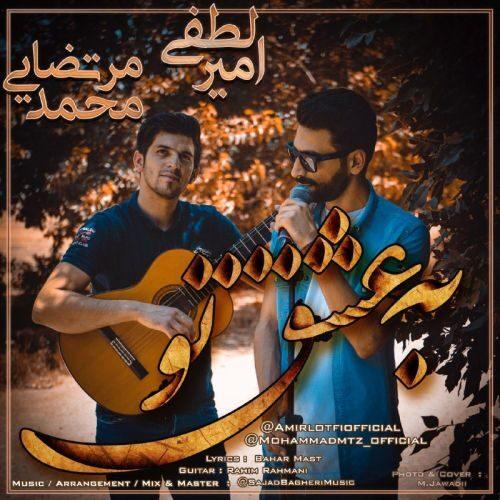 Download Music امیر لطفی و محمد مرتضایی عشق تو