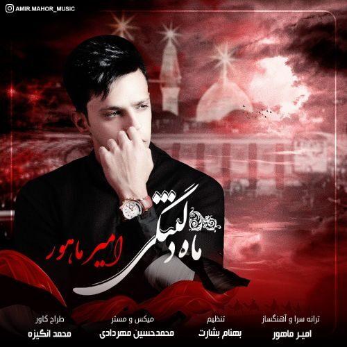 Download Music امیر ماهور ماه دلتنگی