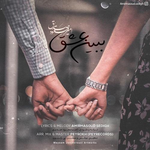 Download Music امیر مسعود صدیق ببین عشق