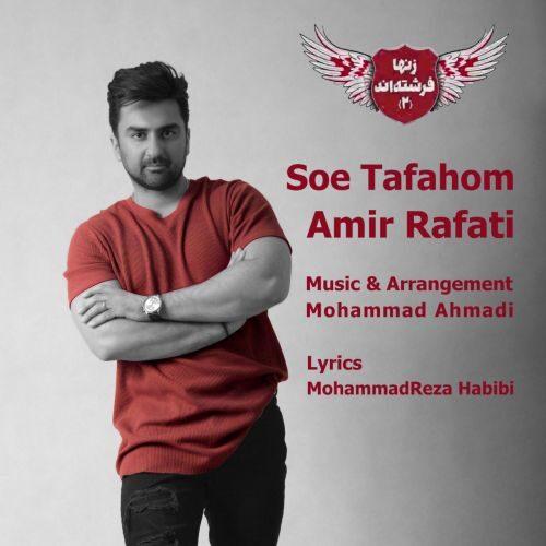 Download Music امیر رفعتی سوتفاهم
