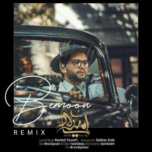 Download Music امیر سالار بمون (ریمیکس)