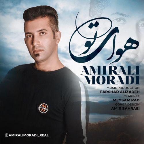 Download Music امیر علی مرادی هوای تو