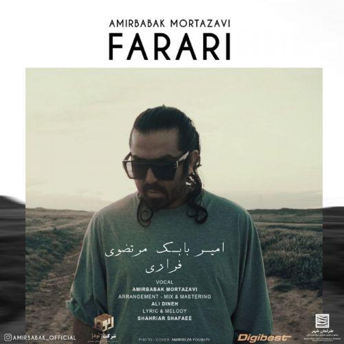 Download Music امیربابک مرتضوی فراری