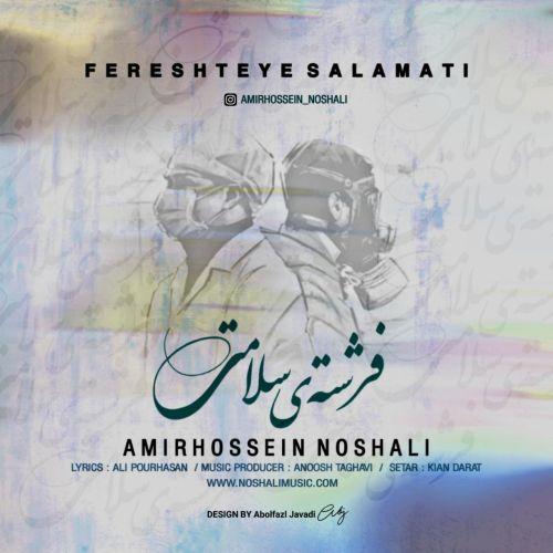 Download Music امیرحسین نوشالی فرشته ی سلامتی