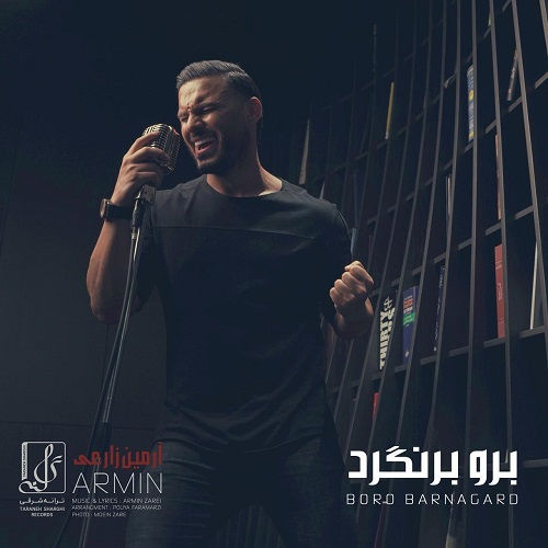 Download Music آرمین ۲Afm برنگرد