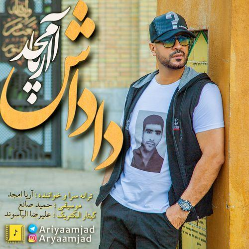 Download Music آریا امجد داداش