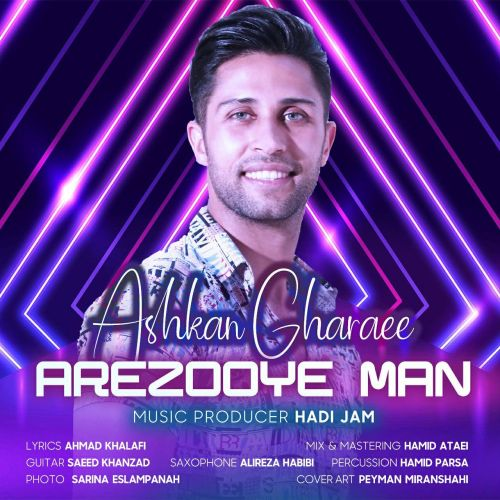 Download Music اشکان قرایی آرزوی من