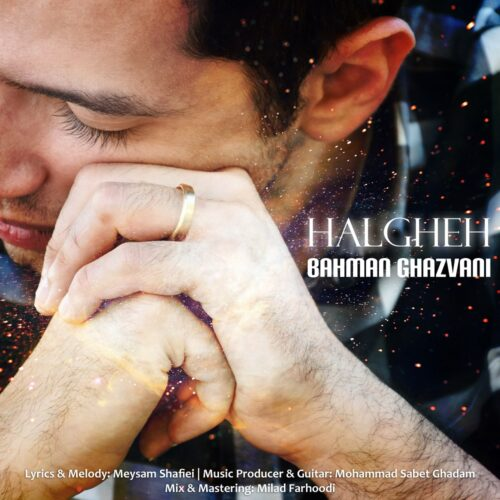 Download Music بهمن قزوانی حلقه