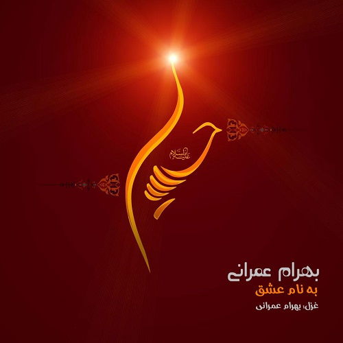 Download Music بهرام عمرانی به نام به نام به نام به نام عشق
