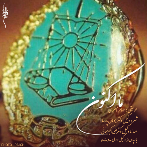 Download Music دکتر علی اکبر جسمانی ما اکنون