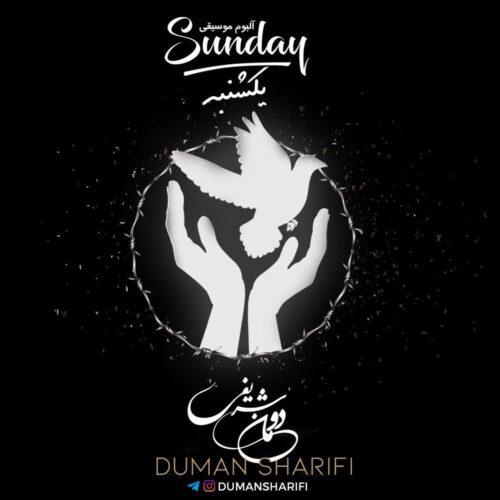 Download Music دومان شریفی یکشنبه
