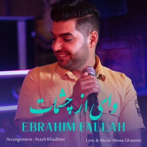 Download Music ابراهیم فلاح واى از چشمات