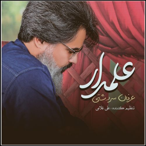 Download Music عرفان سردشتی علمدار